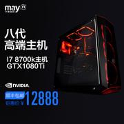 宁美国度八代I7 8700K/GTX1080TI轻奢玩家游戏台式电脑主机