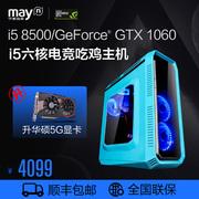 宁美国度i5 8500/GTX1060高配吃鸡游戏DIY组装机台式电脑主机全套