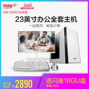 送显示器 宁美国度AMD 锐龙R3 2200G电脑台式DIY办公组装主机全套