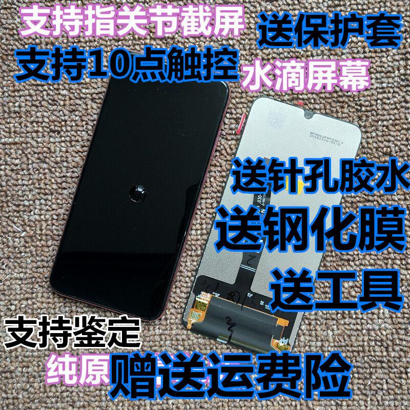 适用原装华为荣耀 20i 屏幕总成 9x 8x 10青春版 pro显示屏外带框