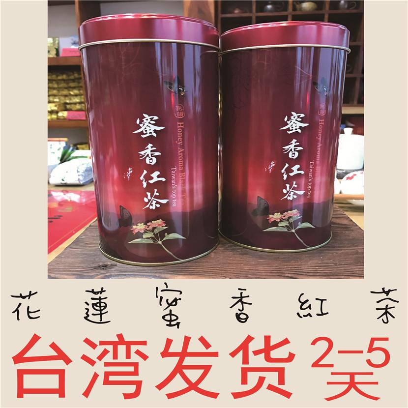 *台湾顶品茗茶* 花莲蜜香红茶100gx2罐 台湾顺丰直邮 全馆包邮