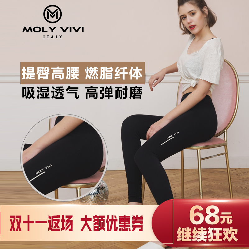 molyvivi魔力薇薇夜光正品魔力裤女运动显瘦腿裤打底裤提臀燃脂