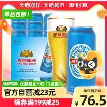燕京啤酒11度国航蓝听500ml*12听*2箱精品特制啤酒整箱