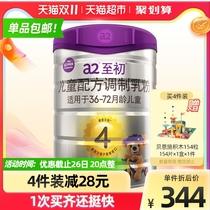 官方a2至初儿童营养牛奶粉4段900g乳铁蛋白新西兰进口国行中文版