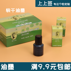 Chen million universal universal quick-drying ink