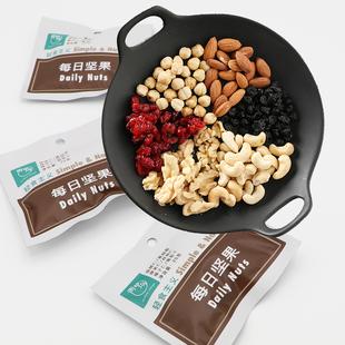 坚果零食每日坚果混合坚果10包果仁孕妇零食坚果混合干果零食包邮