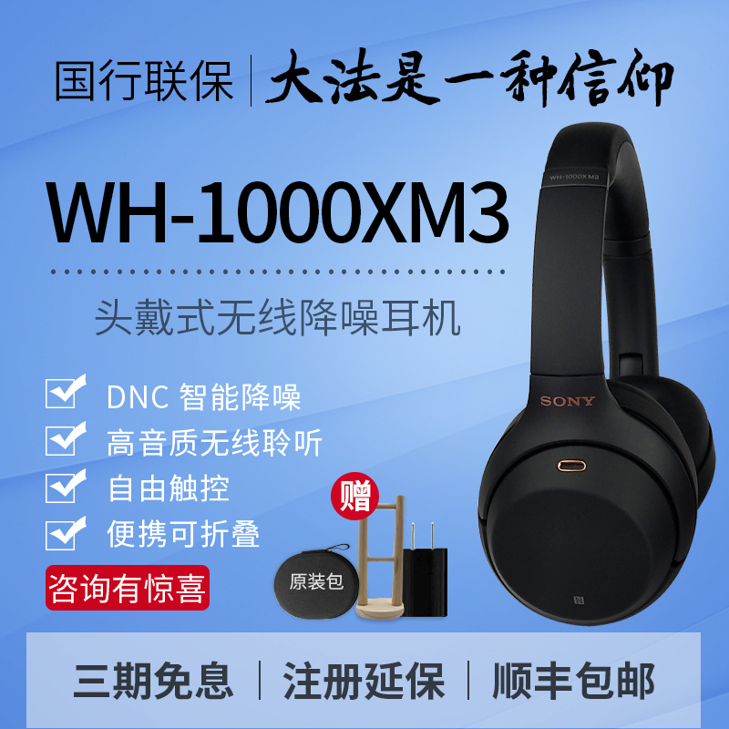 [咨询惊喜]Sony/索尼 WH-1000XM3 头戴式无线降噪蓝牙耳机1000XM3