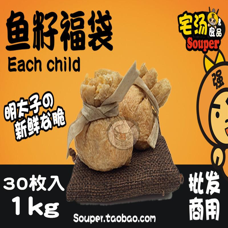 台湾鱼籽福袋-火锅丸子关东煮食材火锅食材材料火锅料海鲜丸子29
