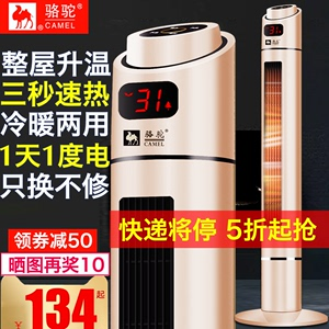 Heater cooler and warmer dual-use household energy-saving bedroom hot air heater large area living room winter hot vertical heater