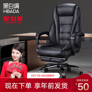 Black and white tone computer chair home office chair swivel chair seat reclining chair back business executive chair boss chair
