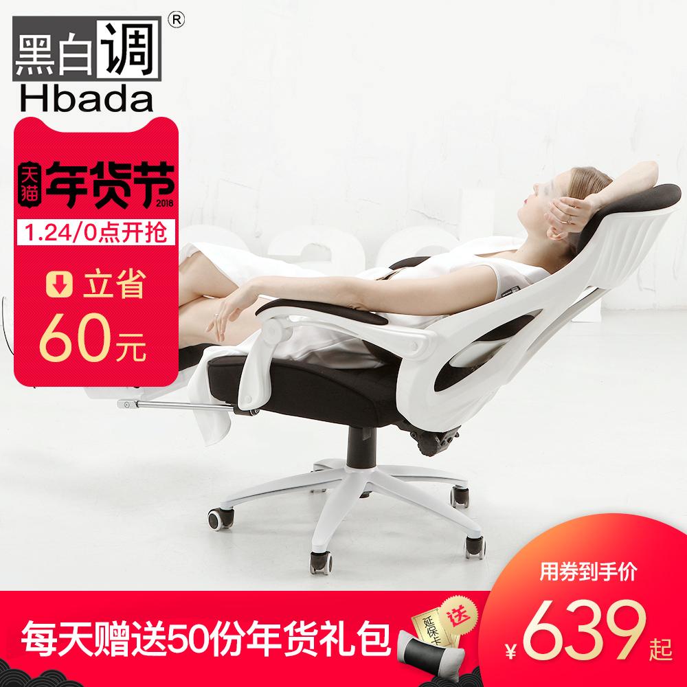 黑白调 电脑椅 人体工学椅座椅转椅 电竞椅躺椅家用椅子 办公椅
