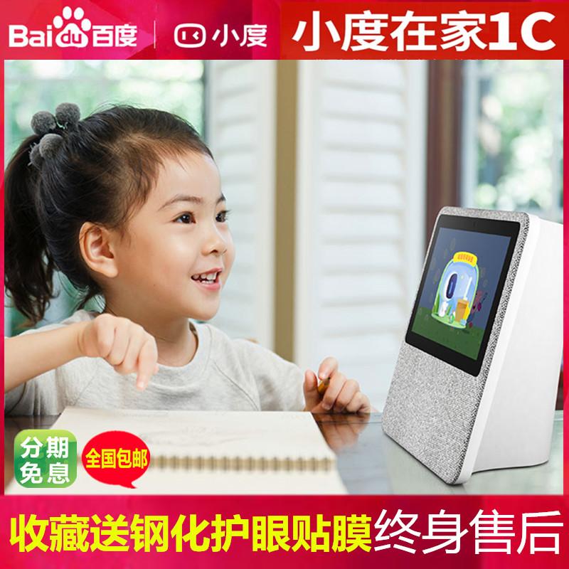 小杜智能机器人向往的生活家用1c全屏在家音箱语音对话学习机小度