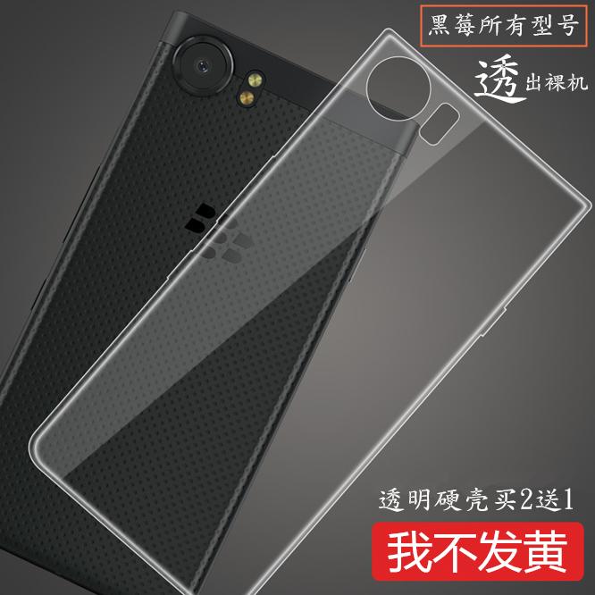 黑莓keyone手机壳leap保护套Z20超薄透明硬壳jacky防摔外壳Keith