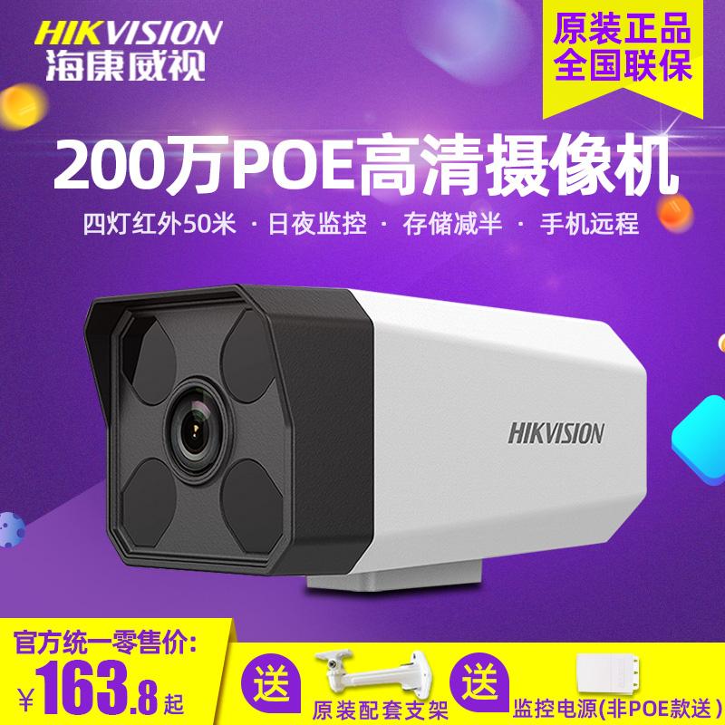 海康威视监控摄像头高清家用网络监控器手机远程室内室外夜视智能