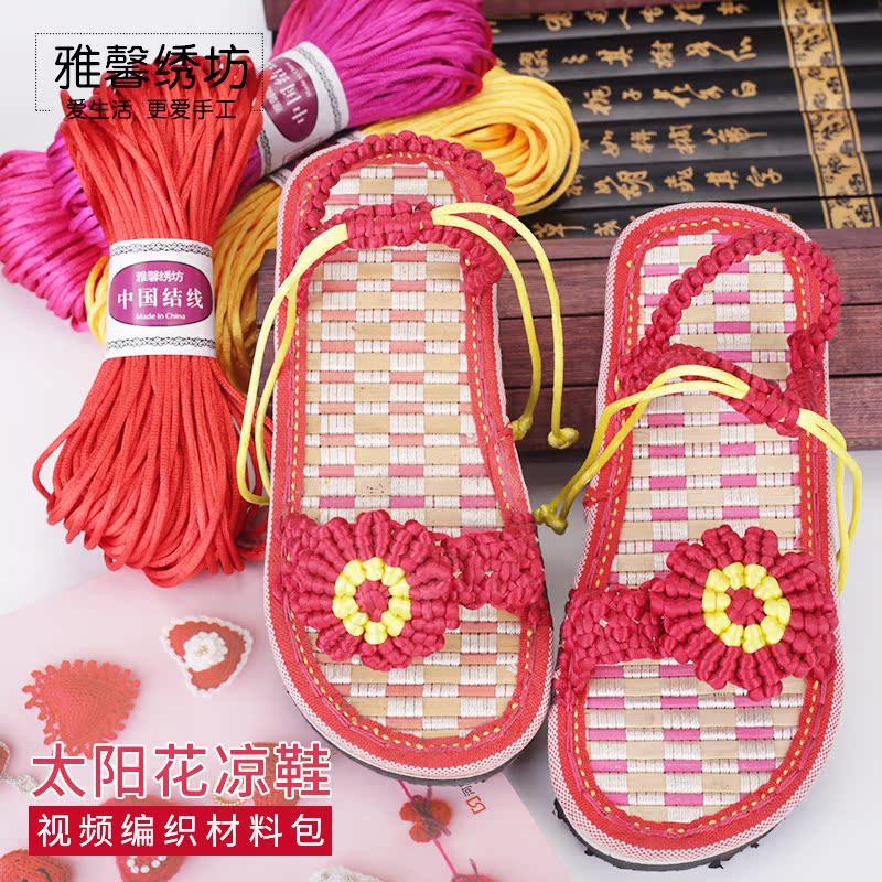 雅馨绣坊竹凉底小公主女生女式 太阳花 儿童凉拖鞋视频手编材料包