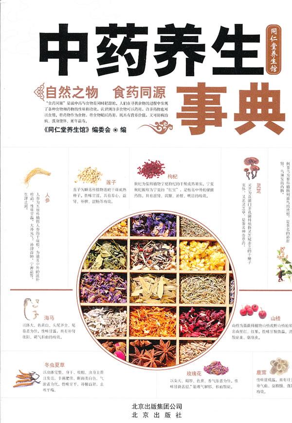 中药养生事典《同仁堂养生馆》编委会北京出版社9787200095609