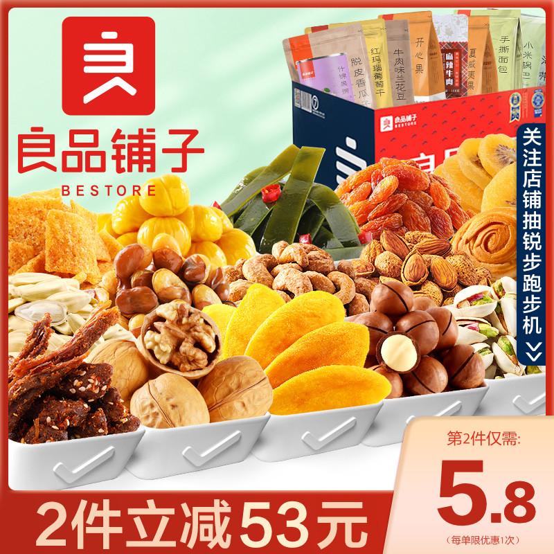 【良品铺子-零食大礼包】一箱吃的整箱小吃休闲食品充饥夜宵散装
