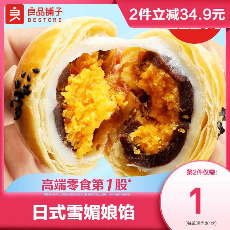 【良品铺子-蛋黄酥320g】雪媚娘流心麻薯网红零食小吃休闲食品咸
