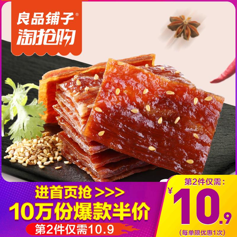 【良品铺子猪肉脯200g】肉类零食小吃熟食特产猪肉干休闲食品美食