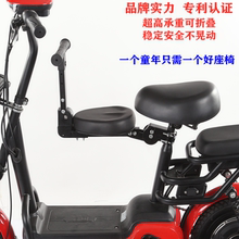 通用电kq0踏板电瓶xx宝儿童折叠前置安全高品质儿童座椅坐垫