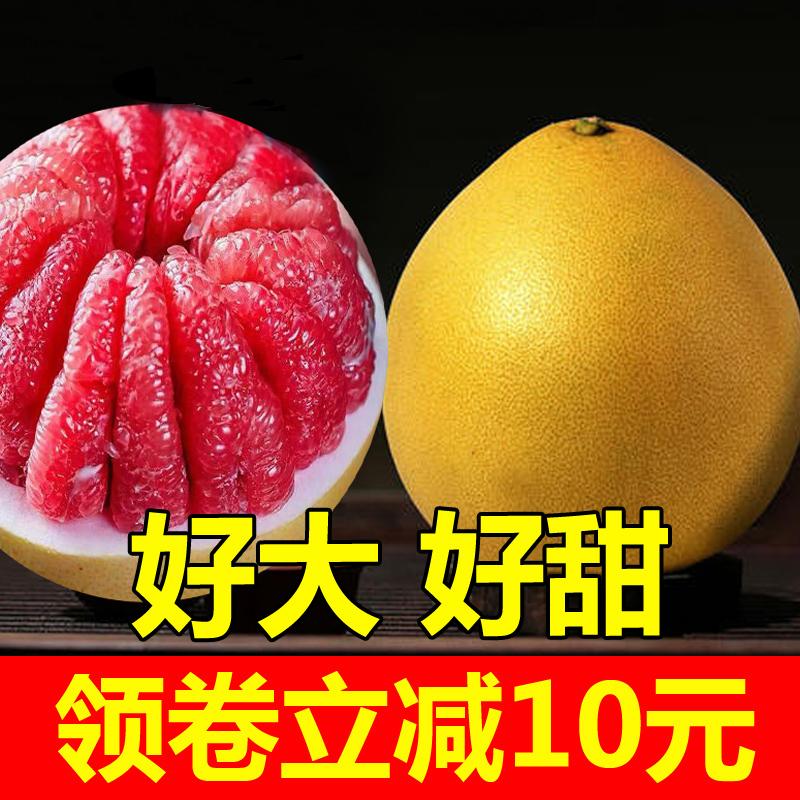 红心 柚子 蜜柚 新鲜 整箱 热带 水果