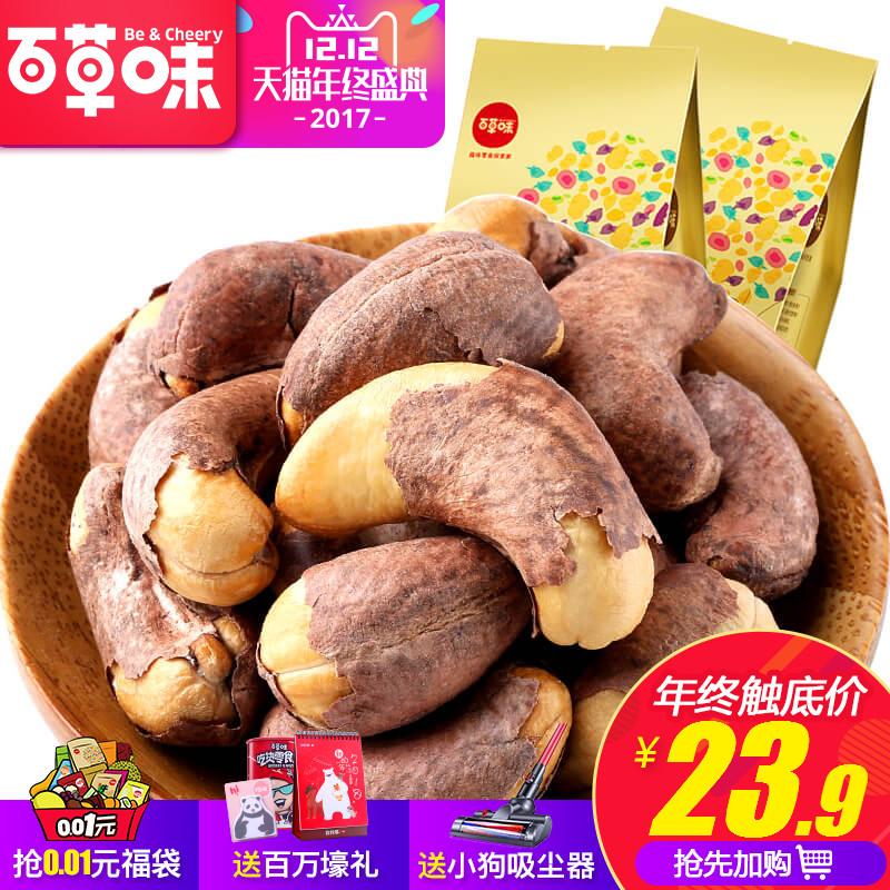新货【百草味-烘焙腰果190g】坚果零食炒货干果 带皮腰果原味