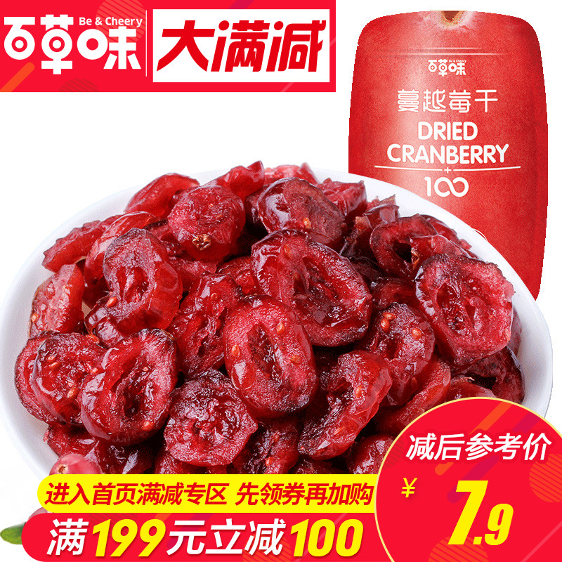 百草 水果 蜜饯 孕妇 零食 添加剂