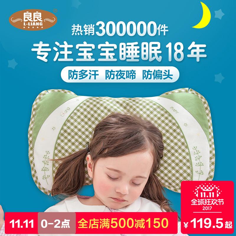 良良枕头 婴儿枕0-1-5岁防多汗新生儿童枕头宝宝定型枕幼儿矫正枕