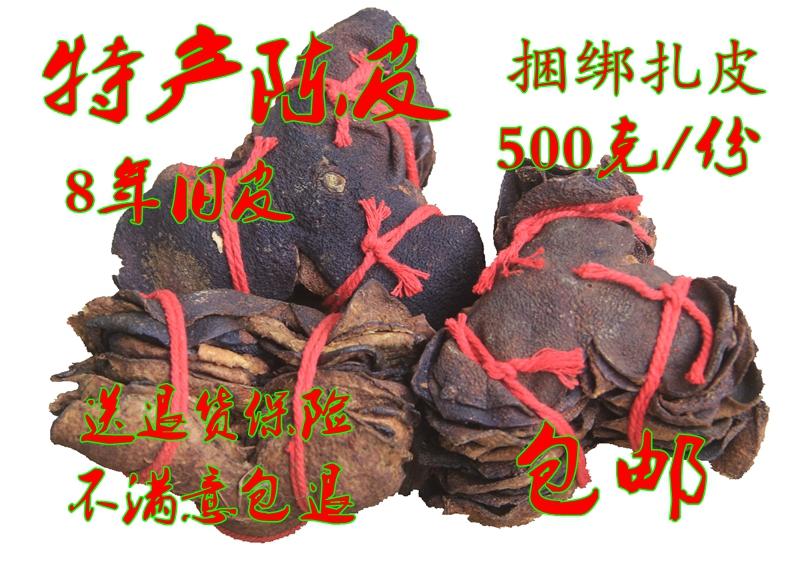 金 牌卖家推包邮8年地方特产大红广陈皮干捆扎皮化痰500g批