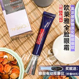L'OREAL欧莱雅紫熨斗眼霜30ml淡化改善黑眼圈细纹巴黎玻尿酸复颜