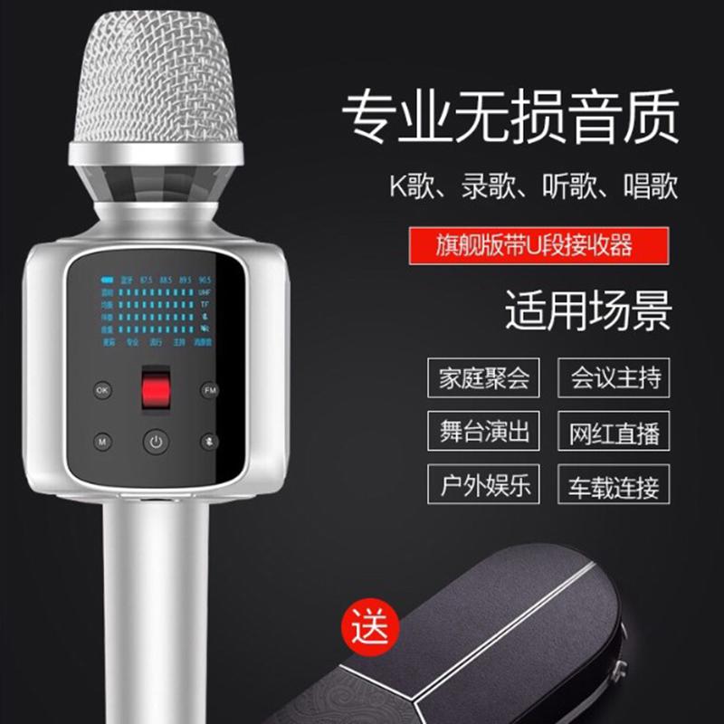 话筒音响一体权盟全能联盟Q7炫声麦旗舰版直播全民k歌手机麦克风