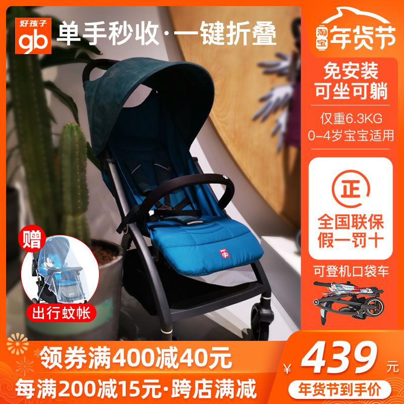 好孩子婴儿推车可躺可坐口袋车超轻便折叠宝宝小推车可上飞机加宽