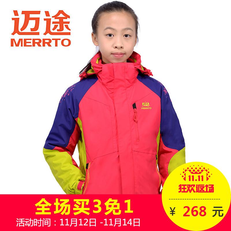 迈途儿童冲锋衣 女童三合一户外两件套登山服 童装加厚保暖外套