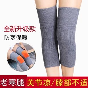 羊绒护膝保暖老寒腿男女士关节痛老年人羊毛秋冬季防寒漆盖套专用