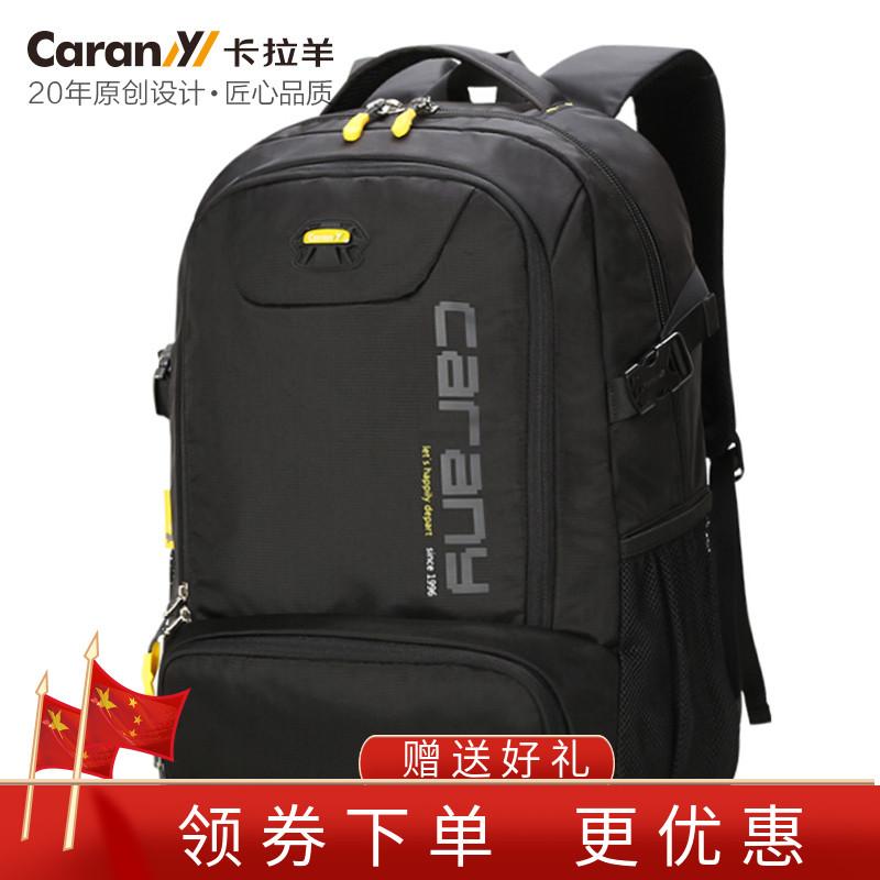卡拉羊高中学生书包 男 韩版休闲双肩包大学生初中生旅行校园背包