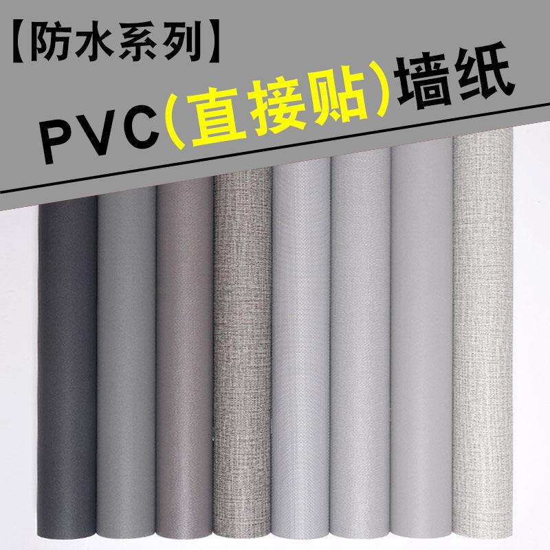 壁纸灰色宿舍大学生寝室翻新贴纸pvc防水墙贴简约10米自粘墙纸
