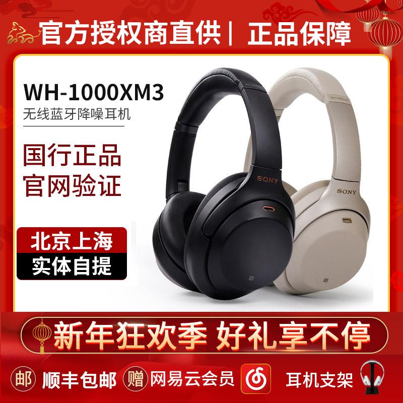 Sony/索尼 WH-1000XM3 头戴式无线蓝牙降噪耳机大法1000xM2三代M3