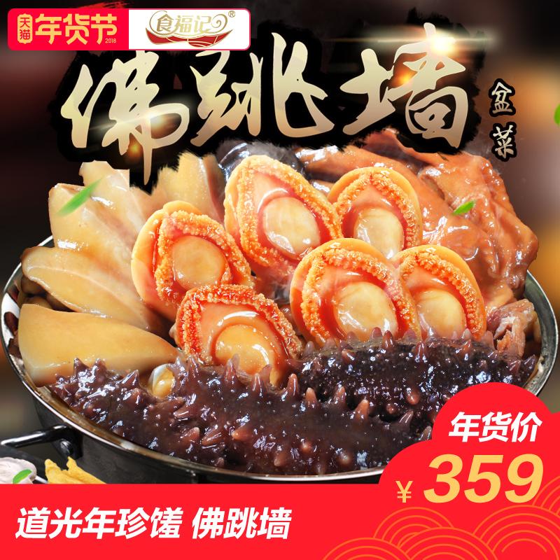 佛跳墙加热即食盆菜即食鲍鱼海参花胶海鲜熟食1500克4-5人年夜饭
