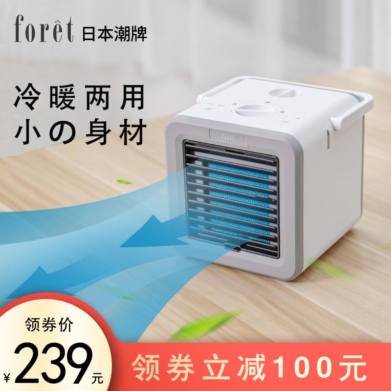 日本foret冷暖两用空调扇桌面小型冷风机制冷气办公室迷你取暖器