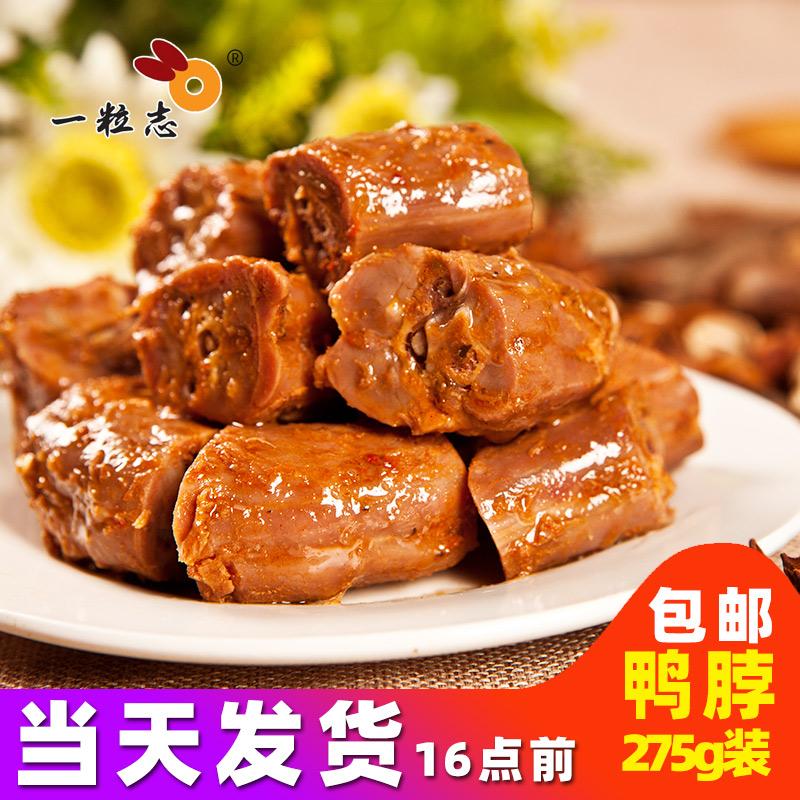 【包邮】衢州特产【一粒志_鸭脖55gX5包】休闲办公室零食卤味小吃