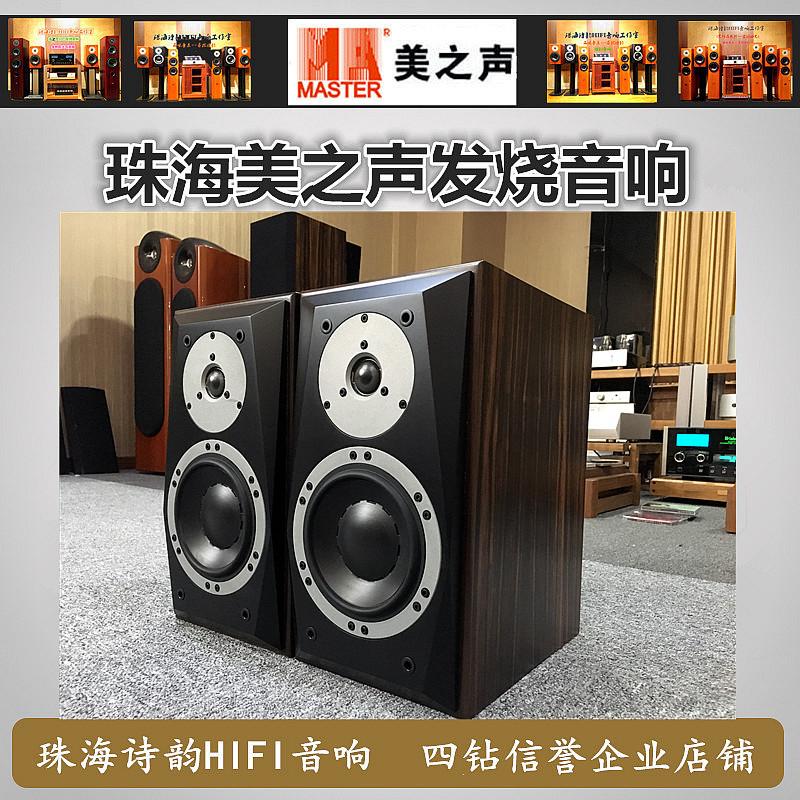 ◆工厂直营◆美之声音箱监听一号MK3收藏版书架音箱智能hifi音箱