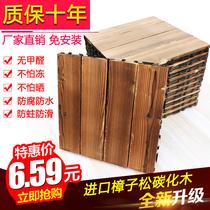 防腐木地板戶外露台陽台地板地面鋪設碳化木板材室外庭院diy拼接