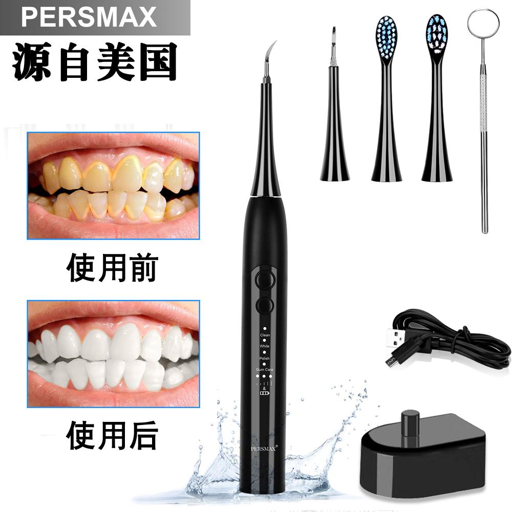 超声波牙结石去除器电动牙刷牙工具充电式洗牙机男女大人白牙神器