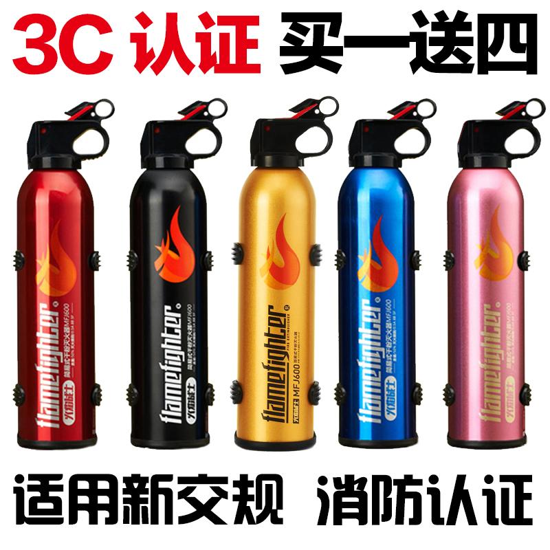 FlameFighter汽车车载车用灭火器小车轿车家用干粉灭火器小型便携