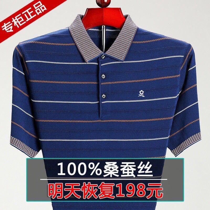 夏季桑蚕丝爸爸短袖T恤男 中年男装翻领上衣中老年冰丝半袖衫
