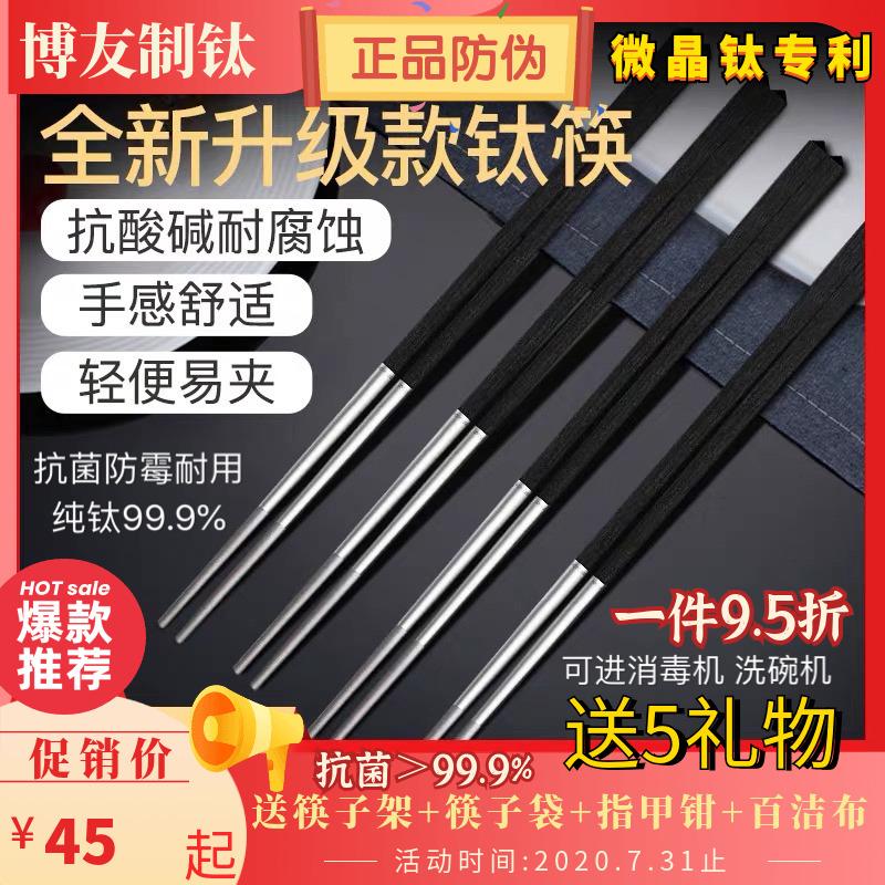 博友制钛纯钛筷子防滑防烫抗菌好夹微晶钛专利筷非不锈钢TFH243-4