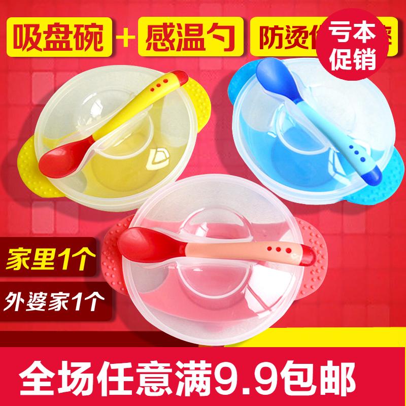 宝宝儿童餐具套装婴儿饭碗吸盘碗软勺子感温勺辅食碗餐盘碗勺喂食