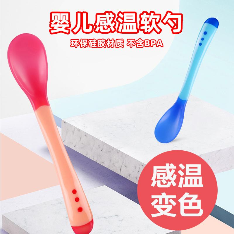 宝宝硅胶软勺新生婴儿喂水辅食感温勺子儿童餐具学吃饭训练勺软头