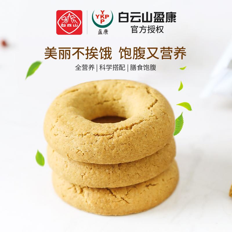 白云山代餐饼干消化老虎酥饱腹全麦粗粮小零食