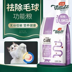 雷米高活力泰全价猫粮1.5kg成猫幼猫去毛球化毛除便臭蓝猫英短